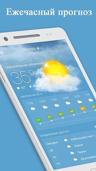 Weather Radar and Forecast скриншот 2