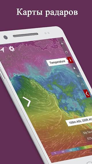 Weather Radar and Forecast скриншот 4