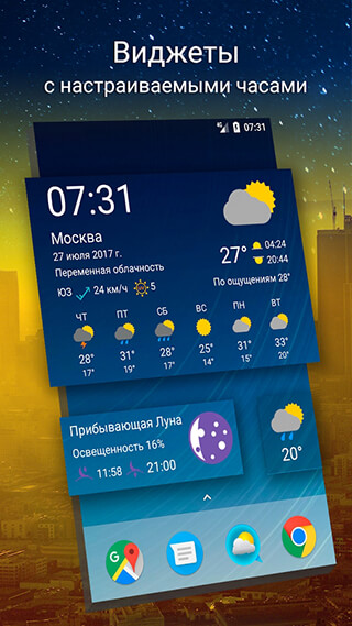 Weather 14 days скриншот 2
