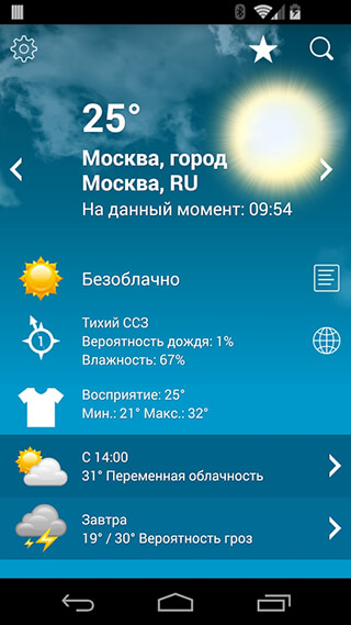 Weather XL PRO скриншот 1