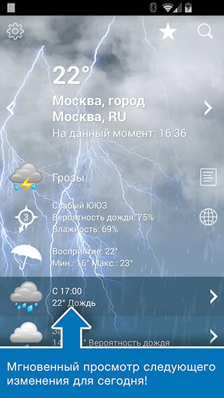 Weather XL PRO скриншот 2