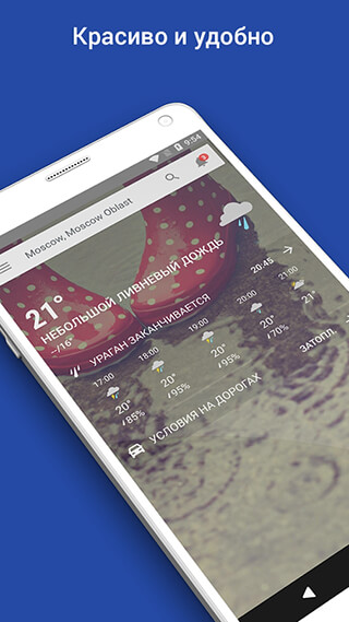 Weather: The Weather Channel скриншот 1