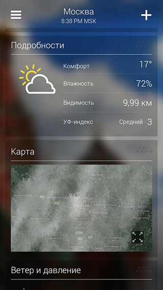 Yahoo Weather скриншот 3