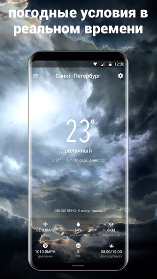 Amber Weather: Local Forecast, Live Weather App скриншот 1