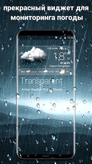 Amber Weather: Local Forecast, Live Weather App скриншот 4