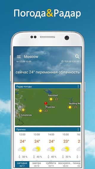 Погода и радар (Weather and Radar: Free)