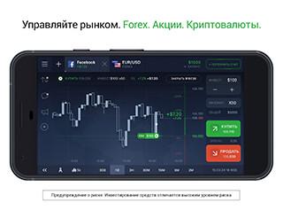 IQ Option broker: Trade Forex, CFD's, Bitcoin скриншот 1