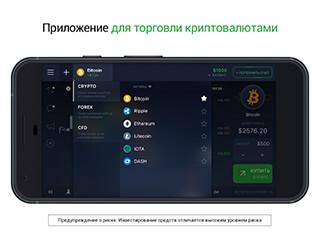 IQ Option broker: Trade Forex, CFD's, Bitcoin скриншот 2