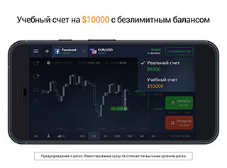 IQ Option broker: Trade Forex, CFD's, Bitcoin скриншот 3