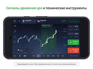IQ Option broker: Trade Forex, CFD's, Bitcoin скриншот 4