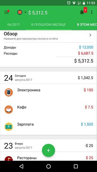 Money Lover: Spending Tracker and Budget Planner скриншот 1