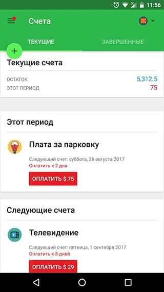 Money Lover: Spending Tracker and Budget Planner скриншот 4