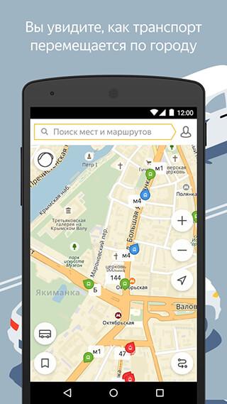 Yandex.Transport скриншот 1