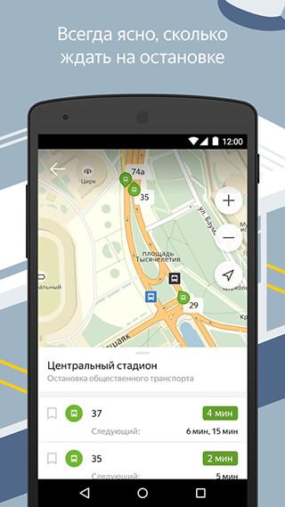 Yandex.Transport скриншот 3