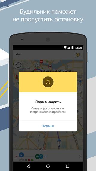 Yandex.Transport скриншот 4