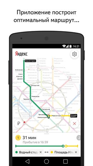 Яндекс.Метро: Схема метро и расчёт времени в пути (Yandex.Metro: Detailed Metro Map and Route Times)