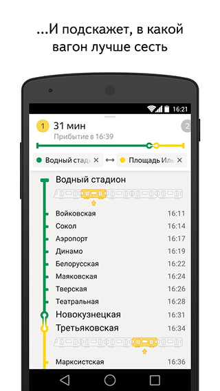 Yandex.Metro: Detailed Metro Map and Route Times скриншот 3