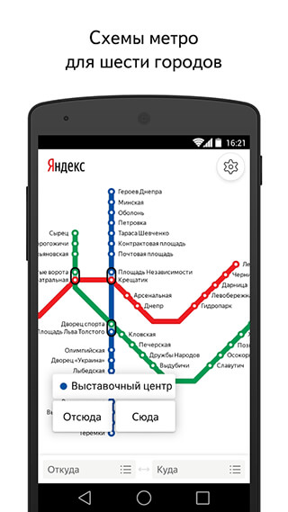 Yandex.Metro: Detailed Metro Map and Route Times скриншот 4
