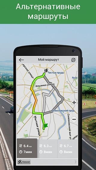 Navitel Navigator GPS and Maps скриншот 1