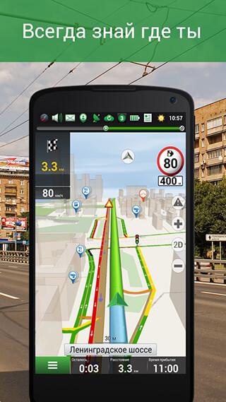 Navitel Navigator GPS and Maps скриншот 2