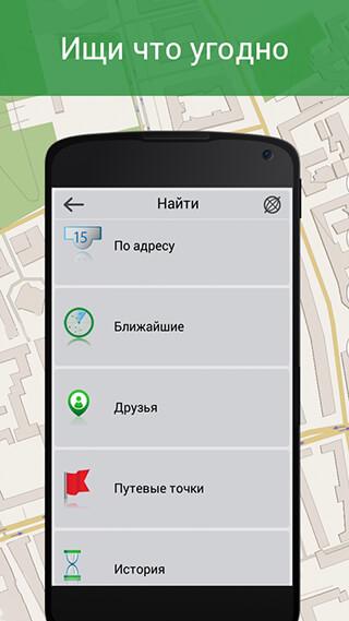Navitel Navigator GPS and Maps скриншот 3