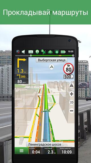Navitel Navigator GPS and Maps скриншот 4