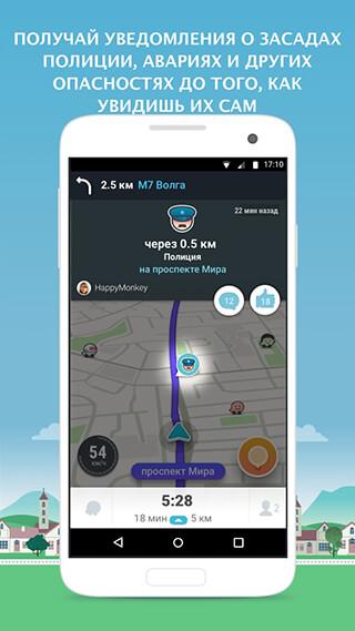 Waze: GPS, Maps, Traffic Alerts and Live Navigation скриншот 2