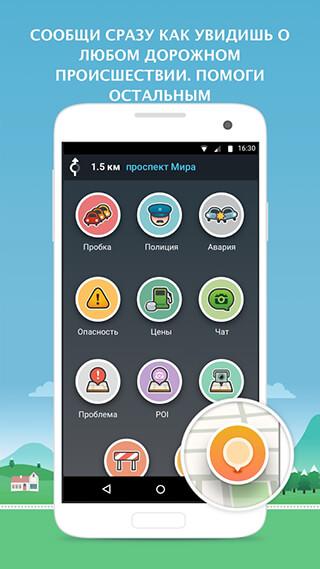 Waze: GPS, Maps, Traffic Alerts and Live Navigation скриншот 3