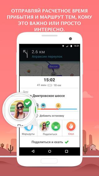 Waze: GPS, Maps, Traffic Alerts and Live Navigation скриншот 4