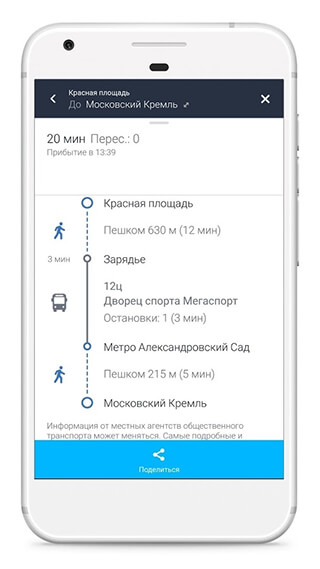 HERE WeGo: Оффлайн карты (HERE WeGo: Offline Maps and GPS)