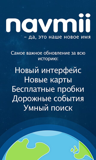 Navmii GPS World: Navfree скриншот 1
