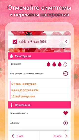 My Calendar: Period Tracker скриншот 2