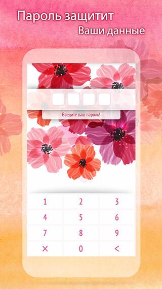 My Calendar: Period Tracker скриншот 4