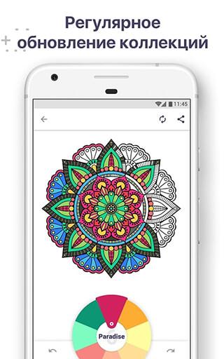 Coloring Book for Me and Mandala скриншот 2