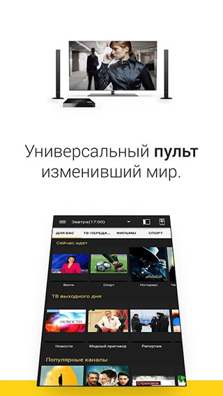 Peel Universal Smart TV Remote Control скриншот 1