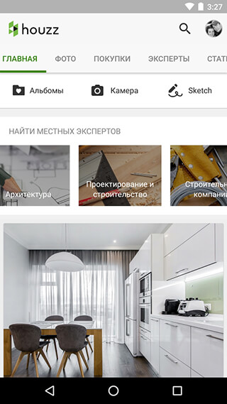 Houzz Interior Design Ideas скриншот 1