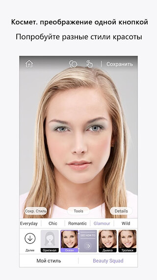 Perfect365: One-Tap Makeover скриншот 1
