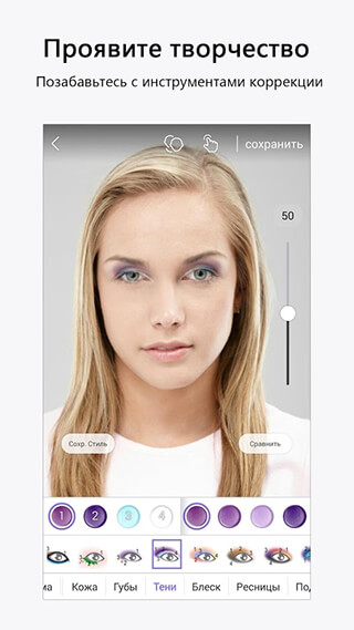 Perfect365: One-Tap Makeover скриншот 2
