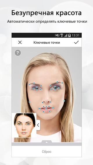 Perfect365: One-Tap Makeover скриншот 4
