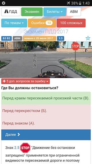 Билеты+ПДД 2017 Экзамен скриншот 1