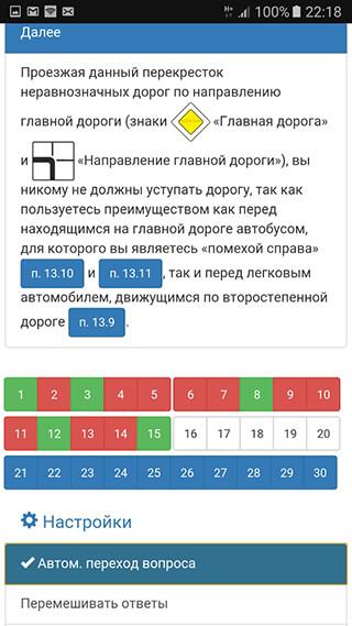 Билеты+ПДД 2017 Экзамен скриншот 2