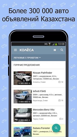 Kolesa.kz: Авто объявления скриншот 1