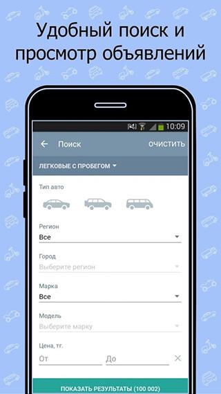 Kolesa.kz: Авто объявления скриншот 2