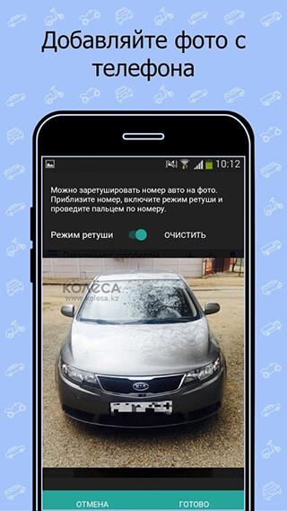 Kolesa.kz: Авто объявления скриншот 4