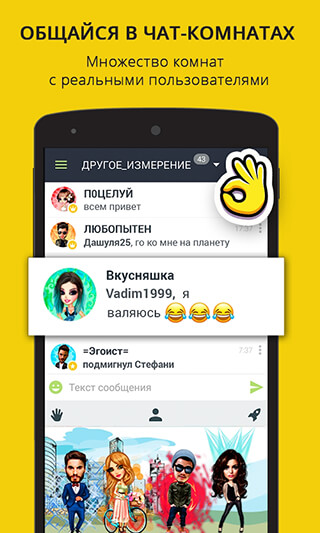 Galaxy: Chat and Meet People скриншот 1