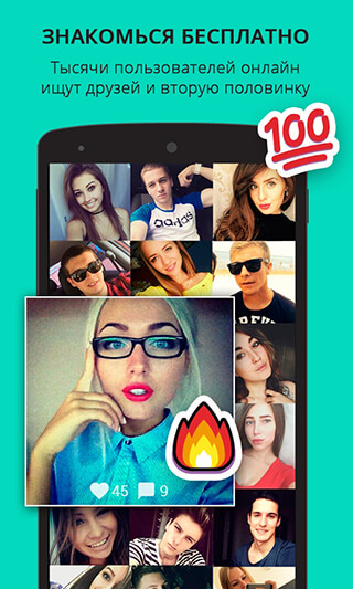 Galaxy: Chat and Meet People скриншот 2