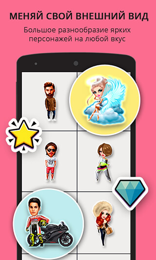 Galaxy: Chat and Meet People скриншот 3