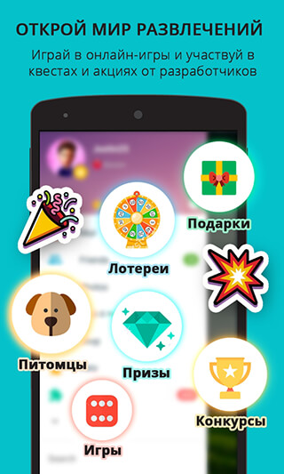 Galaxy: Chat and Meet People скриншот 4