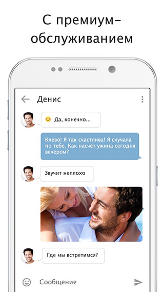 Find Real Love: YouLove Premium Dating скриншот 3