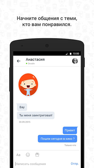 Hitwe: Meet People and Chat скриншот 3